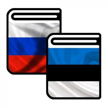 Ma teen vene keele koduülesanded