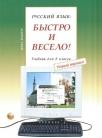 aitan ära teha Vene Keele kodused tööd